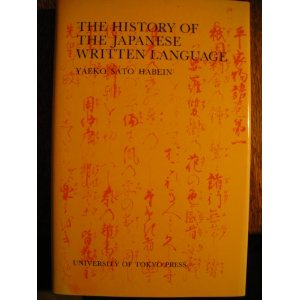 The History of the Japanese Written Language by Yaeko Sato Habein