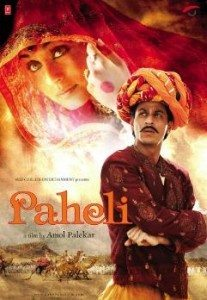 Movie poster for 2005 Bollywood film Paheli.